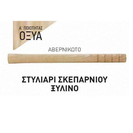 stiliari skerpaniou ksilino 34917