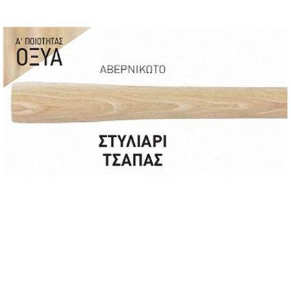 stiliari tsapas 70861